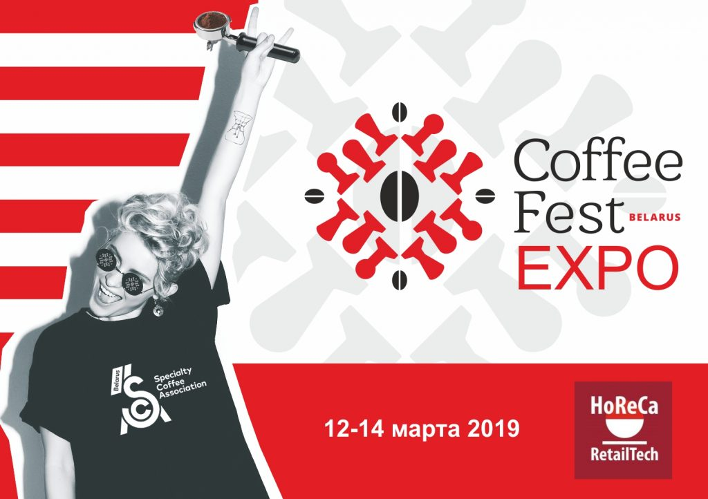 Coffee Fest Belarus EXPO