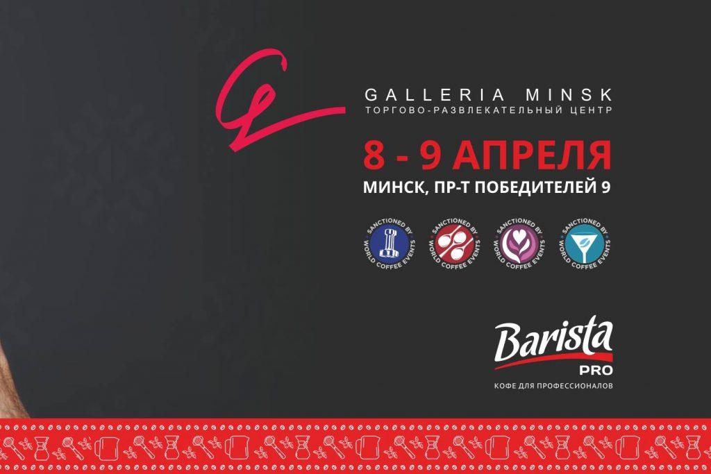 В ТРЦ Galleria Minsk пройдет Coffee Fest Belarus 2017