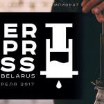 Aeropress Day Belarus - Чемпионат по завариванию кофе в Аэропресс