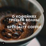 Кофейня третьей волны и specialty coffee