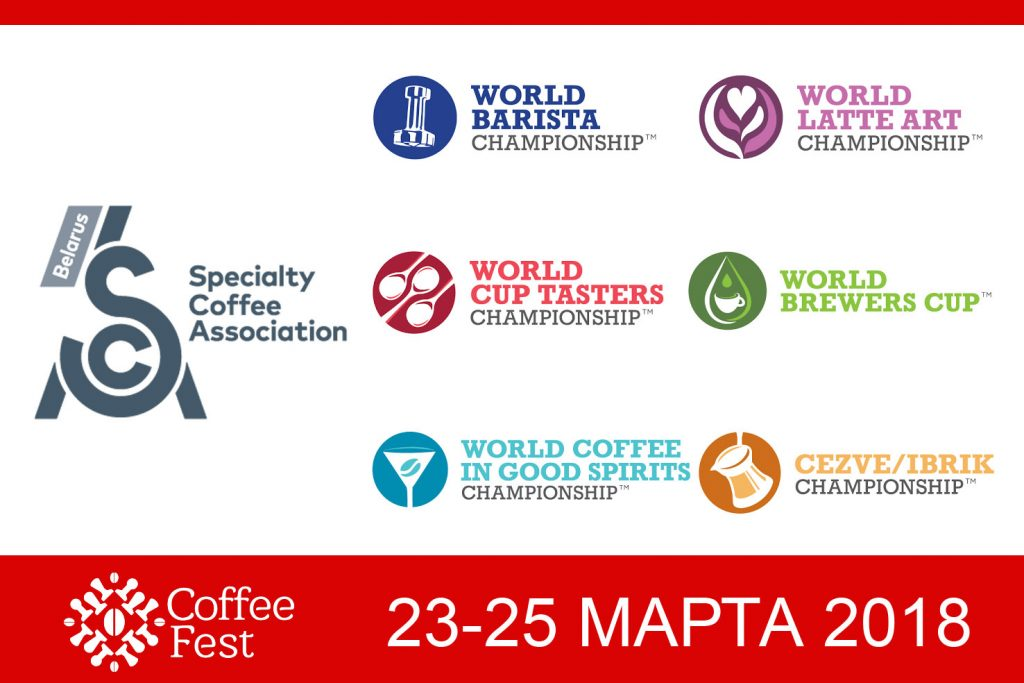 Coffee fest 2018 Belarus