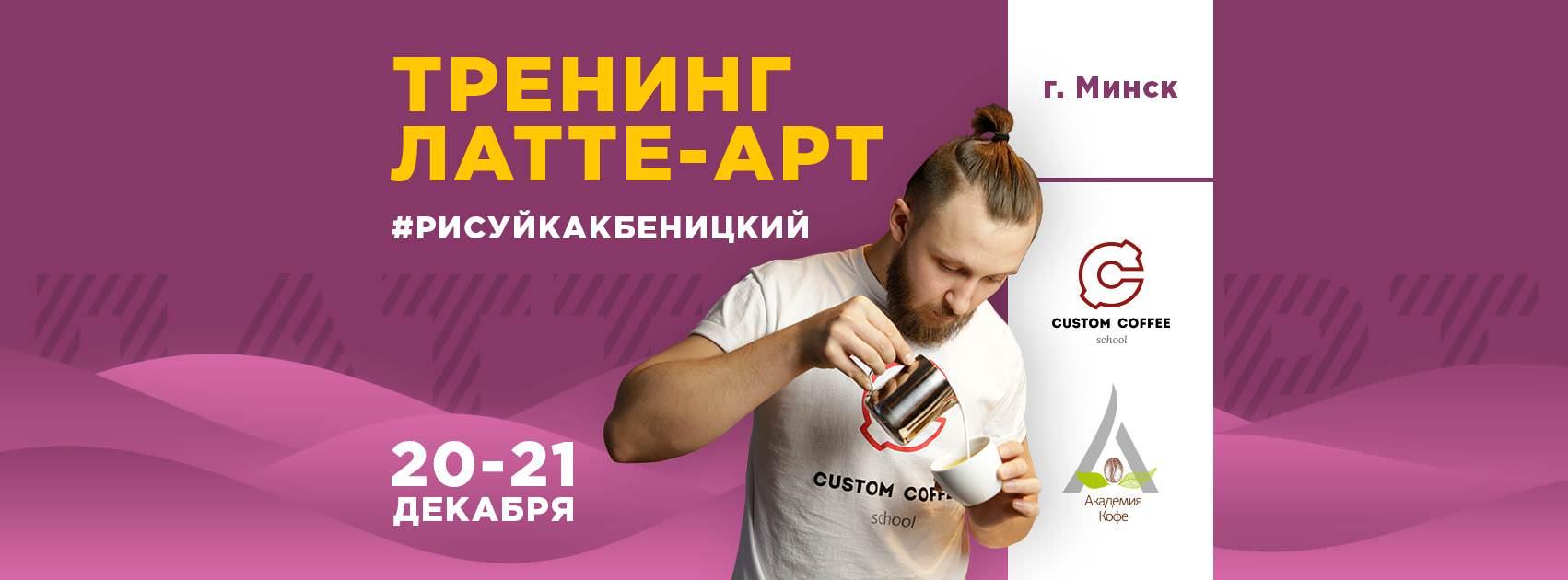 Александр Беницкий: латте арт тренинг от чемпиона Украины 2017