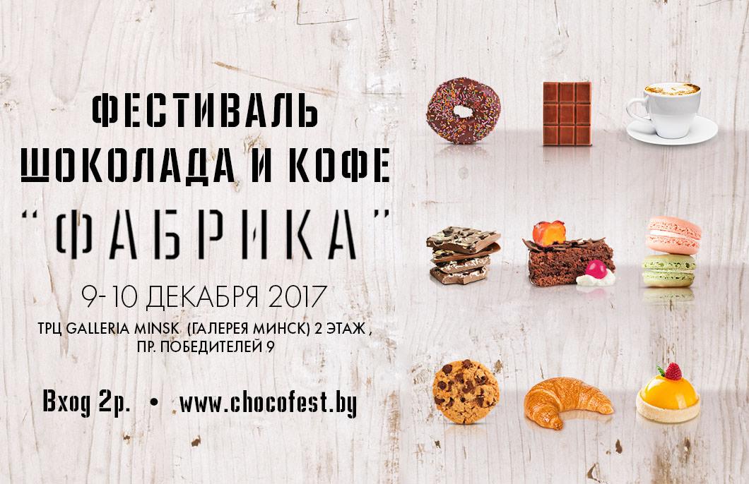 первый фестиваль шоколада и кофе в Минске