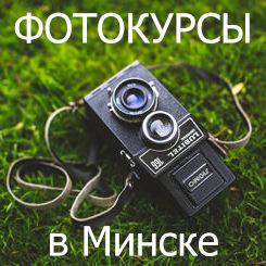 Курсы фотографии photostar в Минске