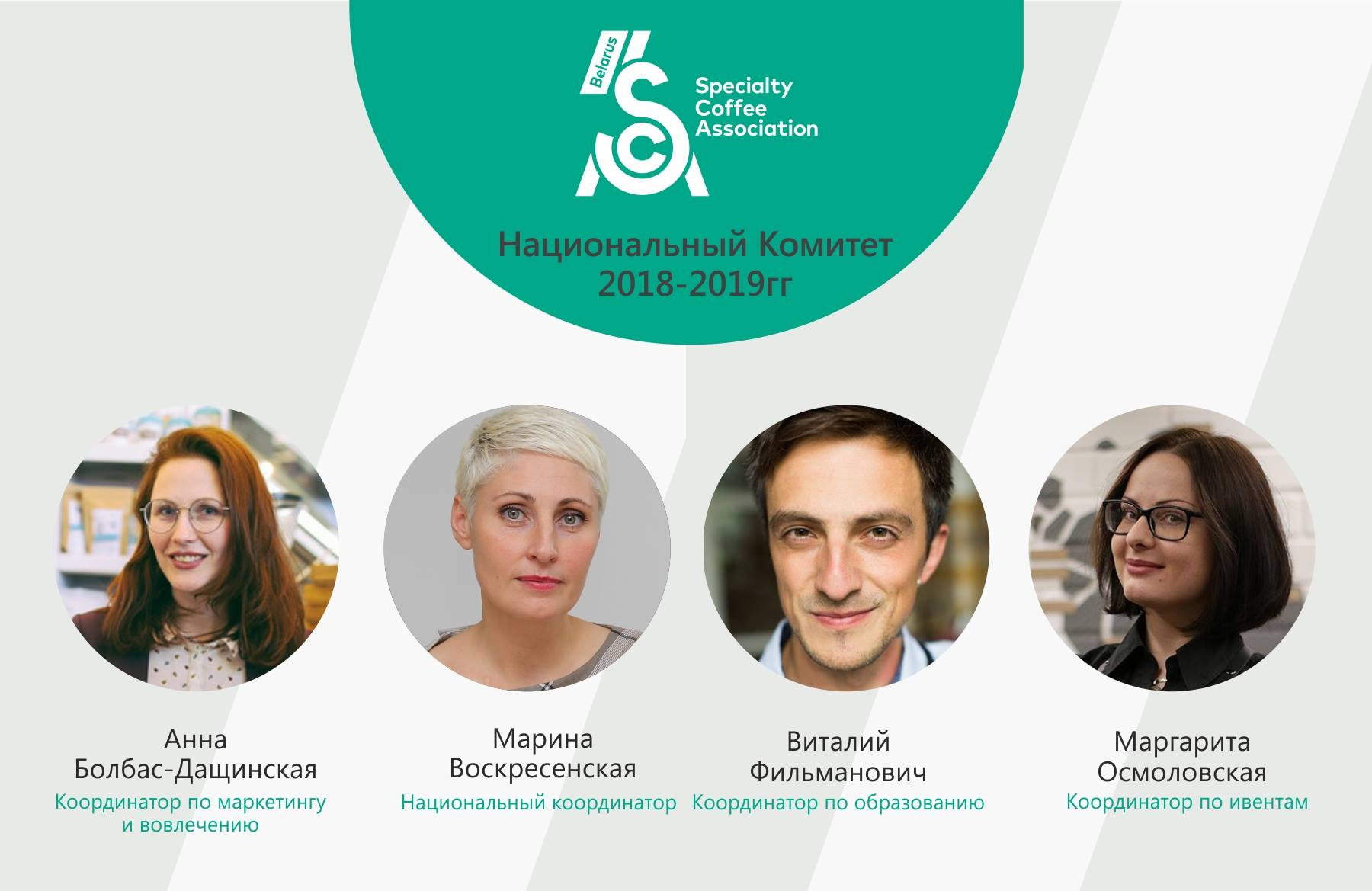 SCA Belarus 2018 2019