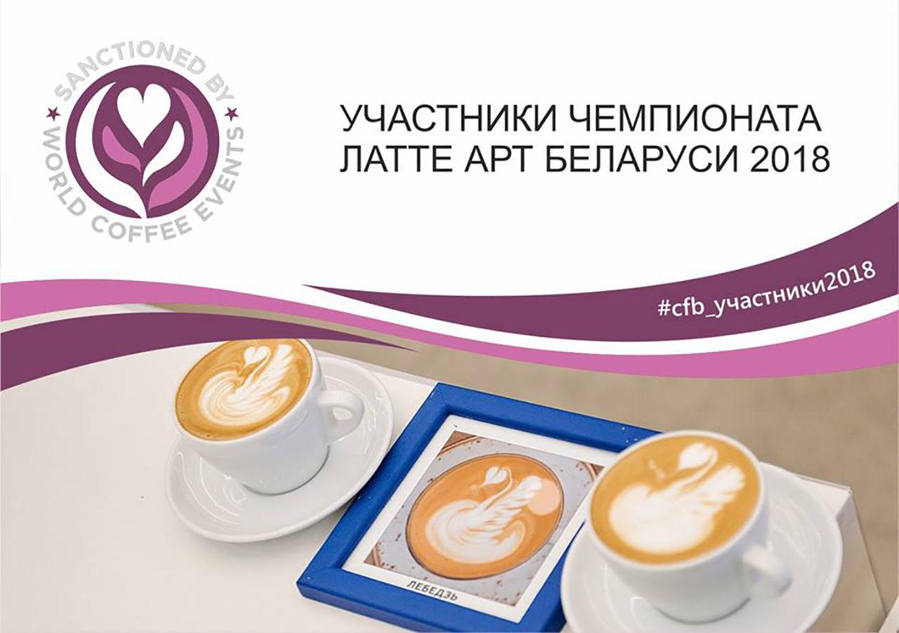 Участники чемпионата Латте Арт Беларуси 2018: