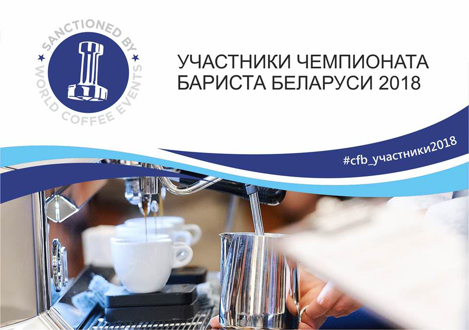 Участники чемпионата Бариста Беларуси 2018