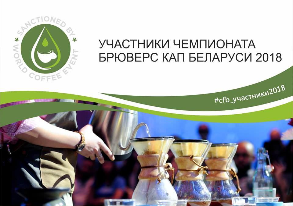 Участники чемпионата Брюверс Кап Беларуси 2018: