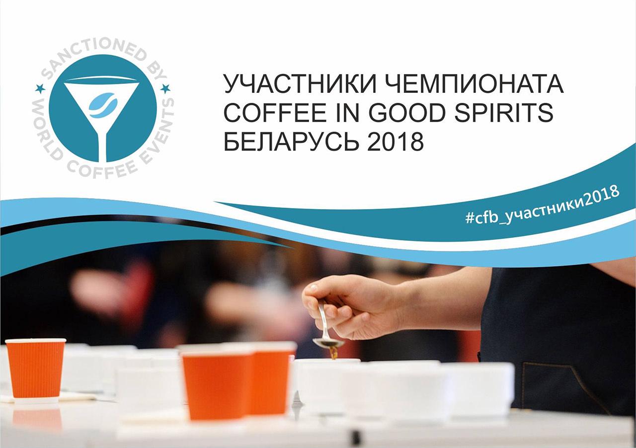 Участники чемпионата Кофе и Алкоголь Беларуси 2018: