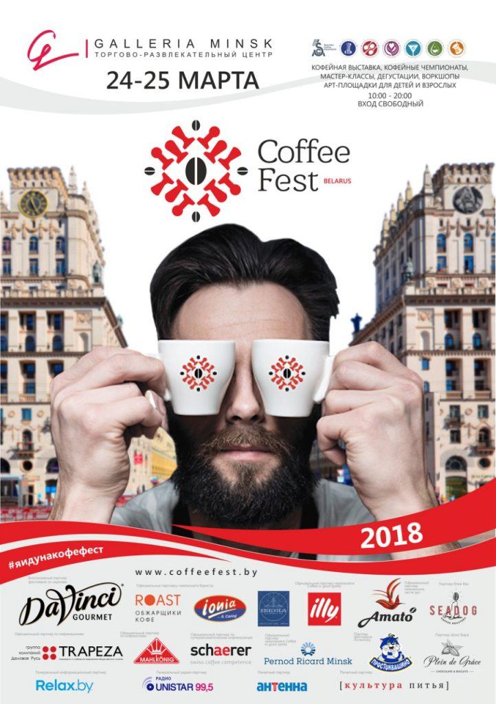Фестиваль кофе Coffee Fest 2018