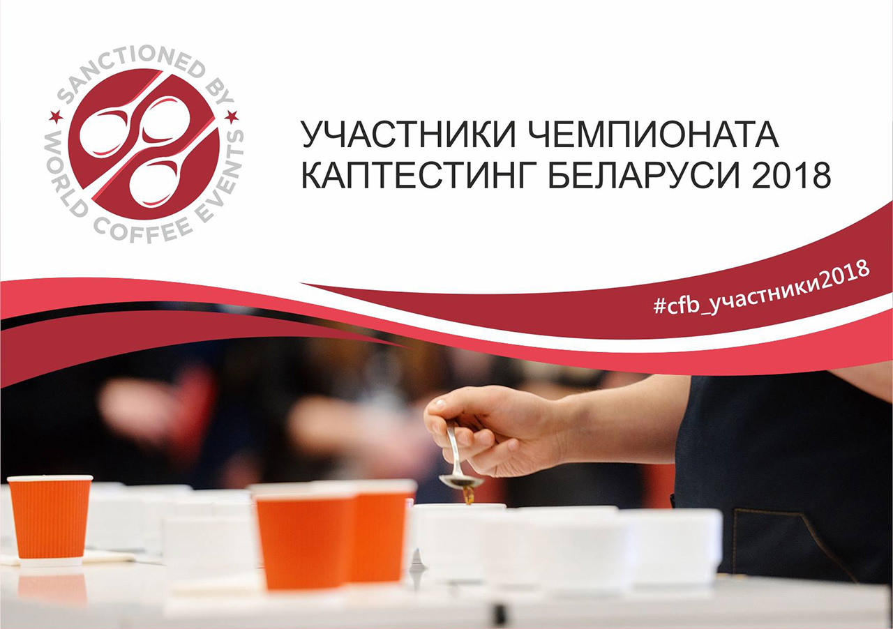 Участники чемпионата Каптестинг Беларуси 2018: