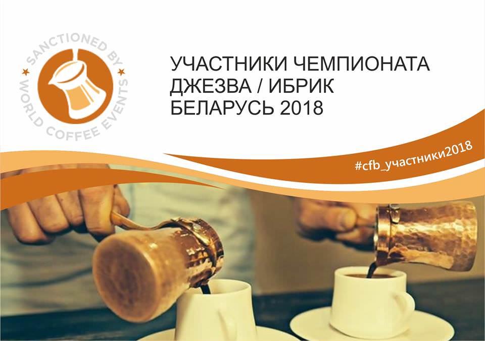 Участники чемпионата Латте Арт Беларуси 2018