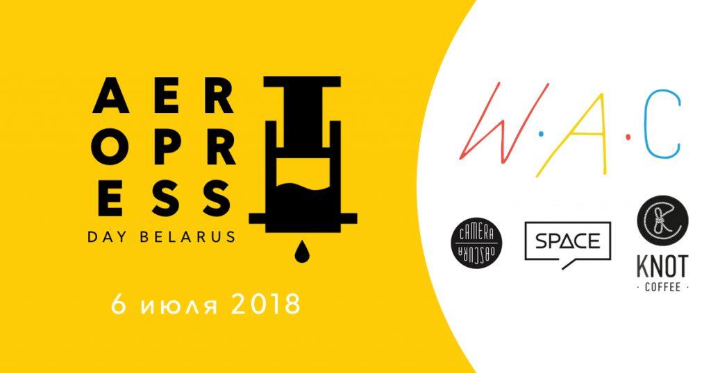 Aeropress Day Belarus 2018.jpg