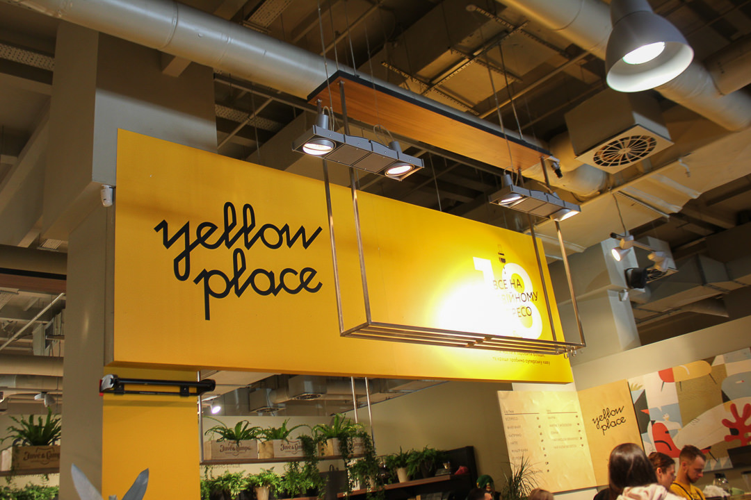 Кофейня Speciality Yellow Place Киев